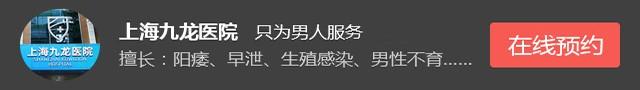 上海九龙医院-上海专看男科早泄哪家好