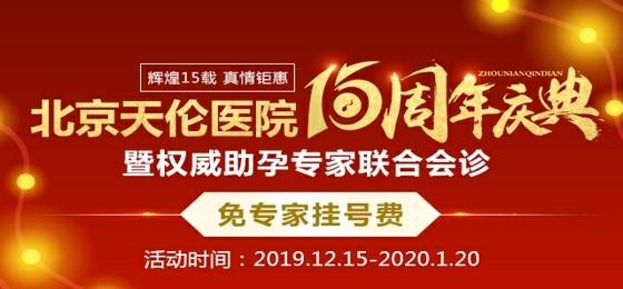 北京天伦医院15周年院庆今日正式开启 上门就有幸孕大礼相送