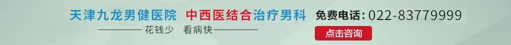 天津和平九龙男健医院