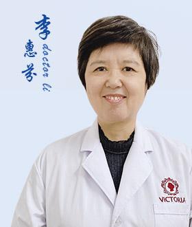 南京维多利亚美容医院-李惠芬