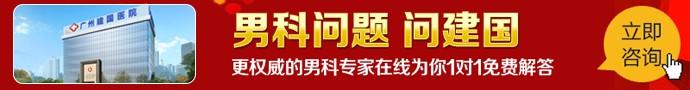 广州建国医院-男性包皮过长的危害表现都有哪些