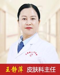 天津津门中医院-王静萍