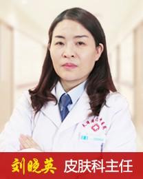 天津津门中医院-刘晓英