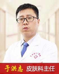 天津津门中医院-于洪志