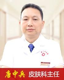 天津津门中医院-唐中兵