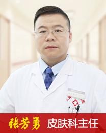 天津津门中医院-张芳勇