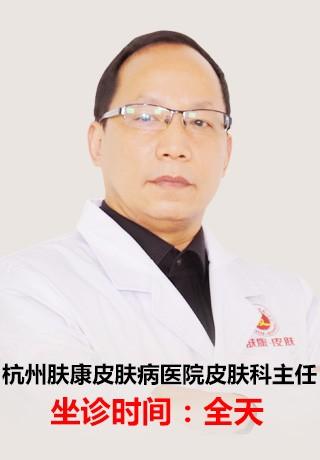 杭州肤康皮肤病医院-徐忠文