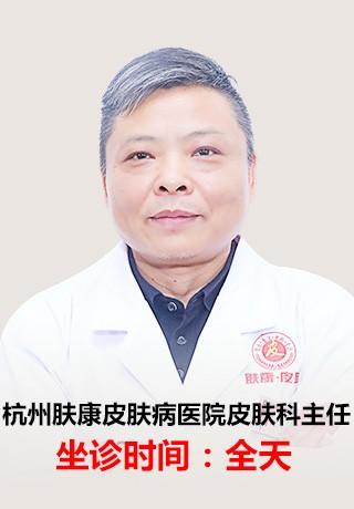 杭州肤康皮肤病医院-张明军