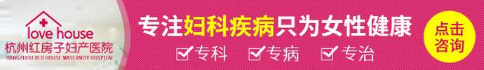 杭州红房子妇产医院-在杭州妇科医院做人流手术多少钱