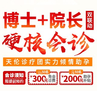 【医讯】7月24日-26日博士+院长双势联动硬核会诊强来袭,每日限号50个,预约从速!!