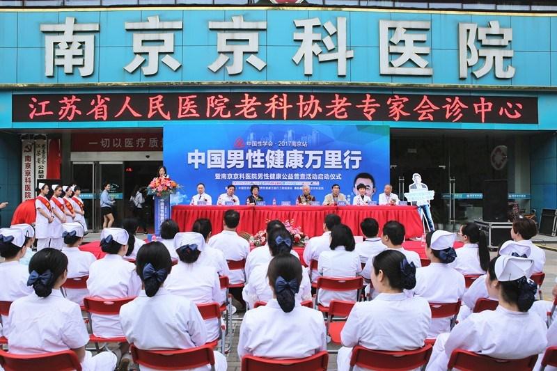南京男科医院排名