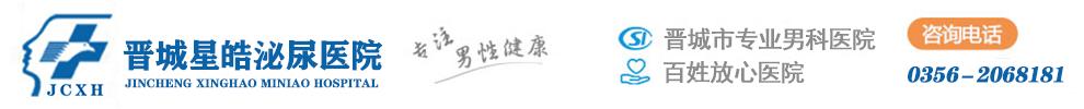 晋城星皓泌尿外科医院