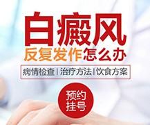 广州专科治疗白癜风-白癜风有哪些类型呢?