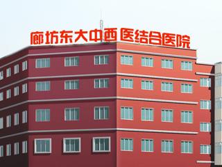 廊坊东大中西医结合医院