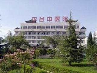北京市平谷区中医院