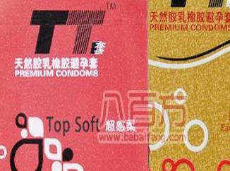 中生 天然胶乳橡胶避孕套