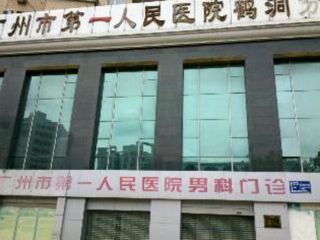 广州市第一人民医院鹤洞分院