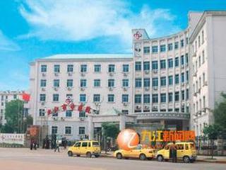 九江市中医院