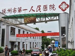 抚州市第一人民医院