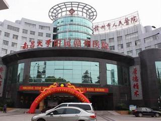 赣州市人民医院