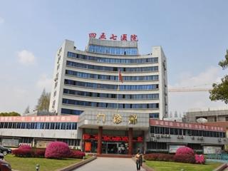 中国人民解放军四五七医院