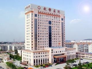 湖北省武警总医院