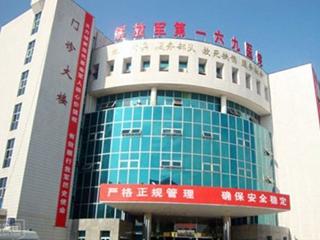 解放军第169医院