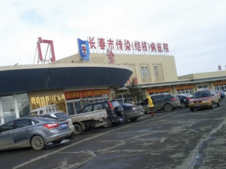 长春市传染病医院