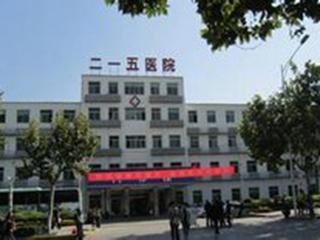陕西省核工业二一五医院