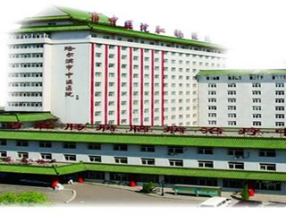 哈尔滨市中医医院