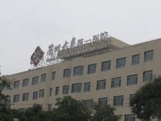 兰州大学第一医院