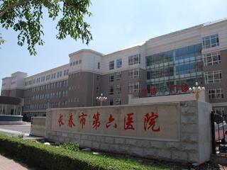 长春市第六医院