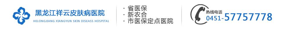 黑龙江祥云皮肤病医院