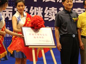 黑龙江祥云皮肤病医院-性病艾滋病专业委员会召开艾滋病抗病毒治疗研讨会