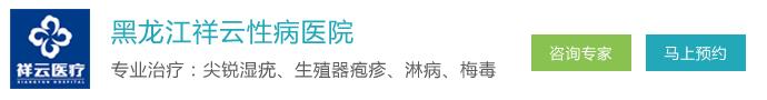 黑龙江祥云皮肤病医院-解惑:马桶会传播性病吗