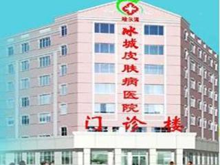 哈尔滨冰城皮肤病医院