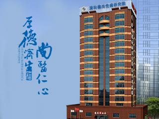 深圳德尚性疾病研究院