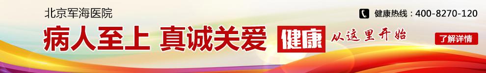 北京军海癫痫医院-