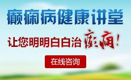 北京军海癫痫医院-癫痫病能不能艾灸