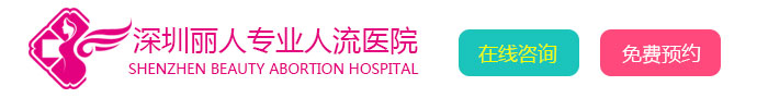 深圳丽人专业人流医院-无痛人流前为什么要做检查?