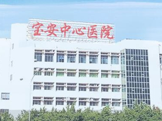 深圳市西乡人民医院