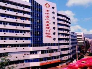 重庆市万州区人民医院