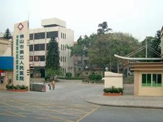 佛山市第三人民医院