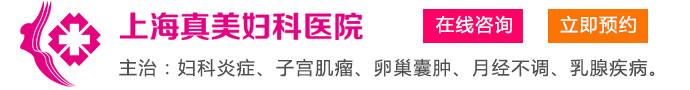 上海真美妇科医院-慢性盆腔炎造成的痛经如何治疗-真美妇科医院