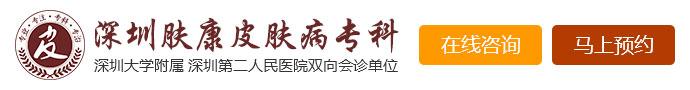 深圳肤康皮肤病医院-深圳中医怎么治疗早期白癜风