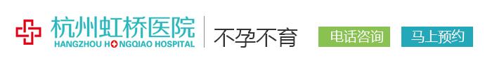杭州虹桥不孕不育医院-寒性体质会引起女性不孕吗?