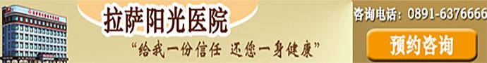 拉萨阳光泌尿生殖医院-预防睾丸炎的有效办法