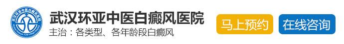 武汉环亚中医白癜风医院-武汉白癜风专家——怎样通过症状来辨别白癜风