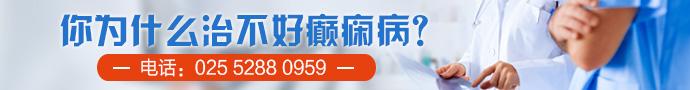 南京半山医院-癫痫病的早期症状