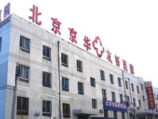 北京京华友好医院-简介